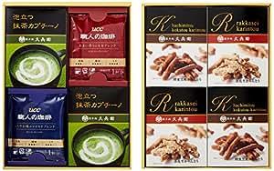 かりんとう・カプチーノ・コーヒー詰合せ DK-50 287-3486-035