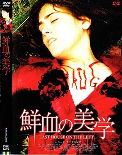 鮮血の美学 [DVD]