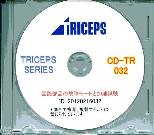 文献調査資料CD-R 回路部品の故障モードと加速試験[CD-ROM]