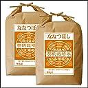 ななつぼし 無洗米 10kg (5kg×2袋) 五ツ星お米マイスター厳選 北海道産 平成30年度産 新米 無洗米