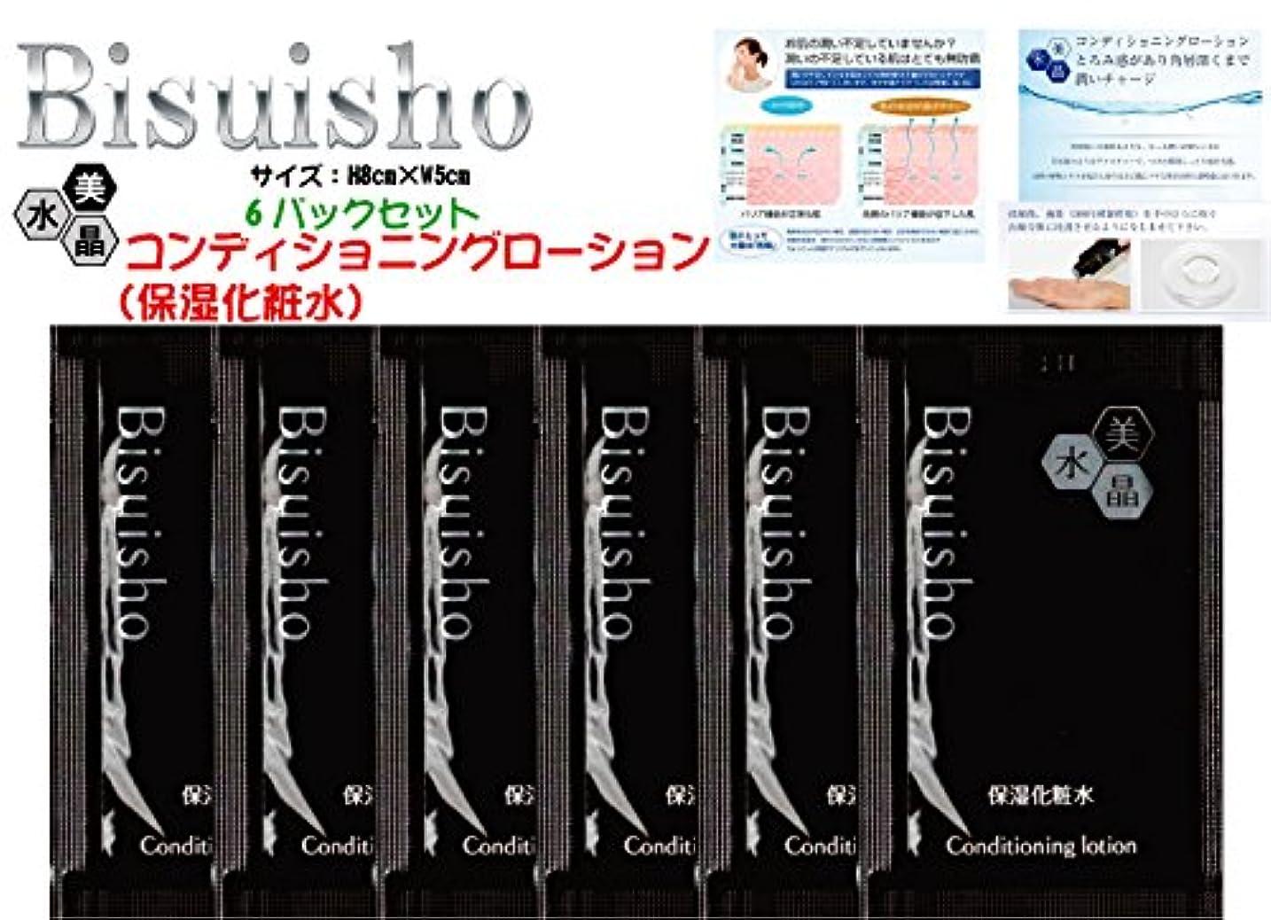 会員空港変更可能美水晶 6袋×2??? 保湿化粧水 コンディショニングローション