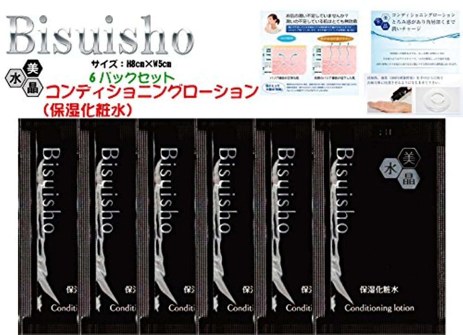 リーフレット解放する空洞美水晶 6袋×2??? 保湿化粧水 コンディショニングローション