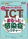 """ICTのためのまるっと感染症レクチャー: """"チーム熱病(ICT)""""と一緒に楽しく学ぼう! あるあるエピソードで理解! 現場ですぐ生かせる! (インフェクションコントロール2018年春季増刊)"""