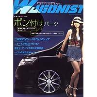 WAGONIST (ワゴニスト) 2008年 07月号 [雑誌]