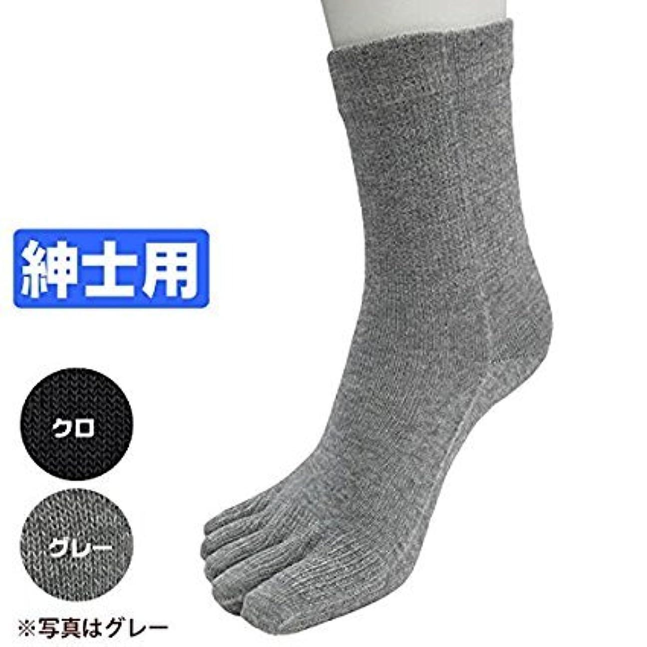 反対フォーラム疲労ひだまり 5本指ソックス 紳士用 靴下[24~26cm]オールシーズンタイプ (クロ)