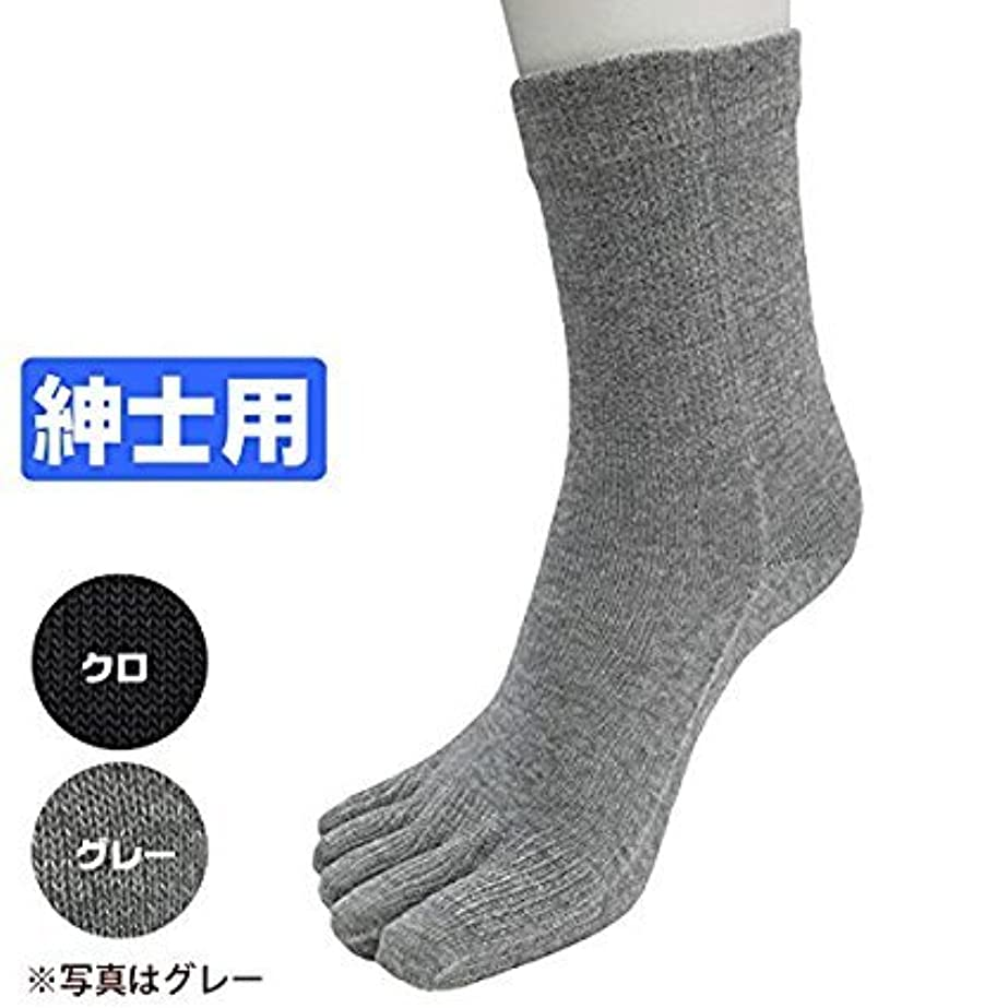 海軍動く画面ひだまり 5本指ソックス 紳士用 靴下[24~26cm]オールシーズンタイプ (グレー)