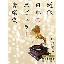 近代日本のポピュラー音楽史 ダイヤモンド・オンラインBOOKS(Vol.6)