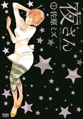 夜さん 1 (ゼノンコミックス)の詳細を見る