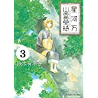 星河万山霊草紙(3) (ITANコミックス)