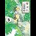 星河万山霊草紙 分冊版(3) (ITANコミックス)