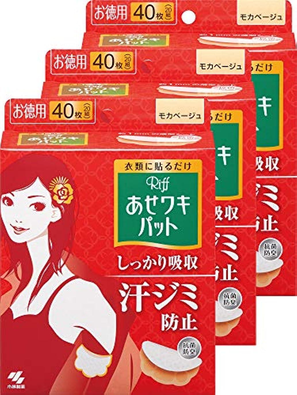【まとめ買い】リフ あせワキパット あせジミ防止?防臭シート お徳用 モカベージュ 40枚 ×3個