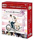 ホントの恋の*見つけかた DVD-BOX1<シンプルBOX 5,000円シリーズ>