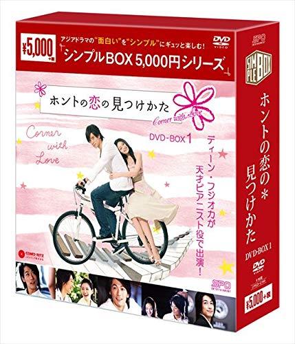 ホントの恋の*見つけかた DVD-BOX1<シンプルBOXシ...