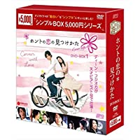 ホントの恋の*見つけかた DVD-BOX1<シンプルBOXシリーズ>