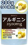 飲みやすい アルギニン (2500mg 40回分) 国産 パウダー パンプアップ パワーアップ (人工甘味料 保存料無添加) (レモン, 200g)