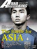 アジアサッカーキング 2018年 11月号 [雑誌] (WORLD SOCCER KING増刊)