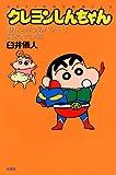 新書)クレヨンしんちゃん おおっ!オラのパワーは無限大だゾ編 (アクションコミックス)