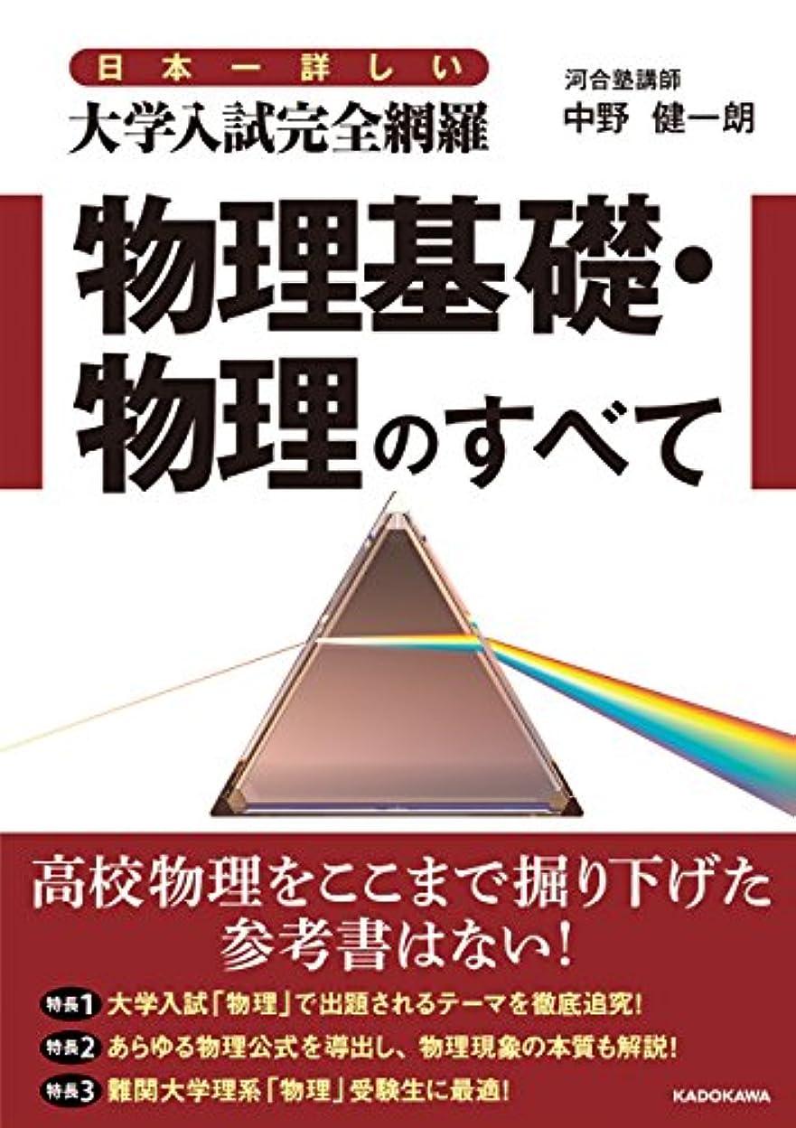 動機付ける断片航空日本一詳しい 大学入試完全網羅 物理基礎?物理のすべて