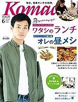 長野Komachi2018.6月号