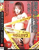 強欲・喰い込み痴女 vol.4 一色志乃 [DVD] VIRT-D22
