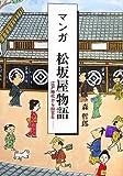 マンガ 松坂屋物語―江戸時代から四百年