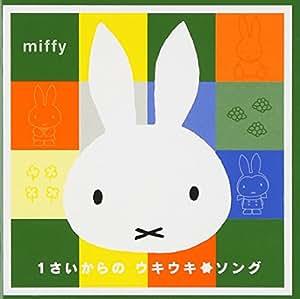 ミッフィー 1さいからの ウキウキ☆ソング