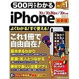 500円でわかるiPhone 最新版: XS&XS Max&XR対応 (Gakken Computer Mook)