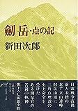 剣岳―点の記
