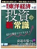 週刊 東洋経済 2013年 2/23号 [雑誌]