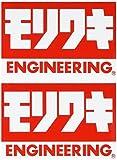 東洋マーク 【最高を超える】モリワキ 純正ステッカー 85x50【ビヨンド・ザ・ベスト】 MOS-1
