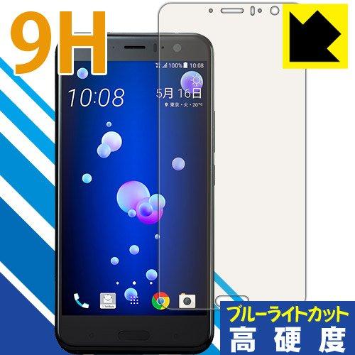 表面硬度9Hフィルムにブルーライトカットもプラス! 『9H高硬度【ブルーライトカット】保護フィルム HTC U11』