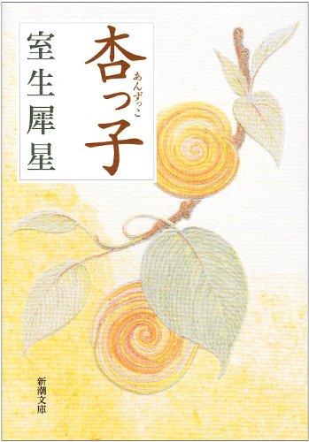 杏っ子 (新潮文庫)の詳細を見る