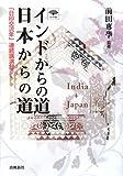 インドからの道  日本からの道-- (いんど・いんどシリーズ)
