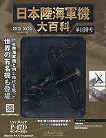 日本陸海軍機大百科全国版(169) 2016年 3/16 号 [雑誌]