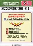 別冊 教職研修 2014年 07月号 [雑誌]