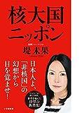 核大国ニッポン (小学館新書 つ 3-1)