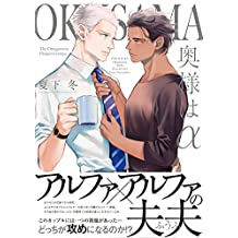 奥様はα (THE OMEGAVERSE PROJECT COMICS)