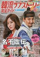 韓流ラブストーリー完全ガイド 愛のカタチ号 (COSMIC MOOK)