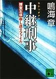 中継刑事<捜査五係申し送りファイル> (講談社文庫)