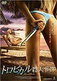 トロピカル殺人事件 [DVD]