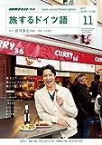 NHKテレビ 旅するドイツ語 2017年 11月号 [雑誌] (NHKテキスト)