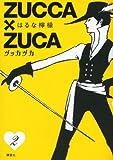 ZUCCA×ZUCA(2) (KCデラックス)