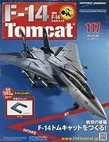 週刊F-14トムキャット(117) 2017年 4/26 号 [雑誌]