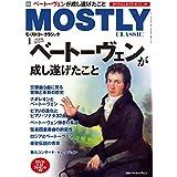 モーストリー・クラシック