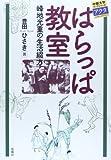 はらっぱ教室 峰地光重の生活綴方 (中部大学ブックシリーズActa)