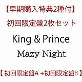 初回限定盤2枚セット 【早期購入特典2種付】 King & Prince Mazy Night 【 初回限定盤A + 初回限定盤B 】