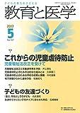 教育と医学 2017年 5月号 [雑誌]