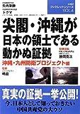 尖閣・沖縄が日本の領土である動かぬ証拠 (HRPブックレットシリーズ)