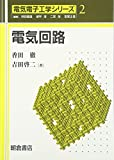 電気回路 (電気電子工学シリーズ)