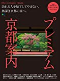 Discover Japan_TRAVEL プレミアム京都案内[雑誌] 別冊Discover Japan